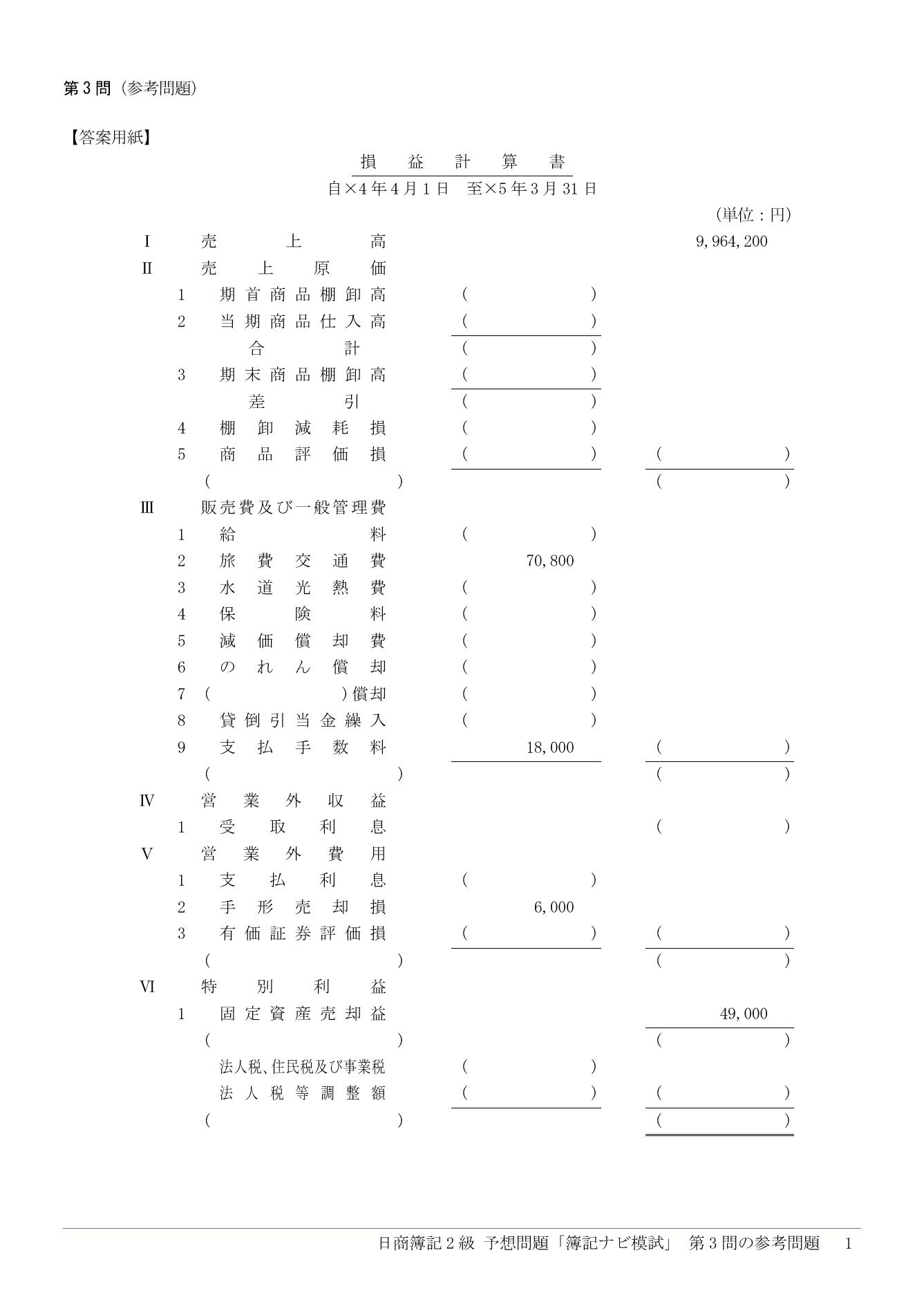 参考問題の答案用紙