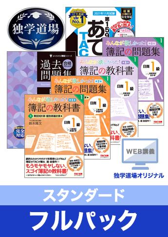 2021年11月合格目標 日商簿記 独学道場 1級【スタンダード】