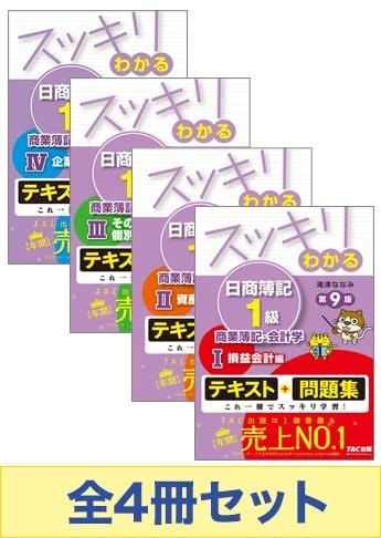 日商簿記1級 スッキリわかる 基本学習4冊セット(商会)