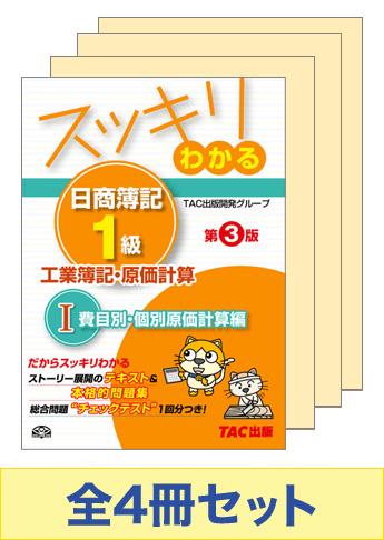日商簿記1級 スッキリわかる 基本学習4冊セット(工原)