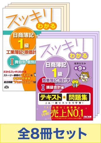 日商簿記1級 スッキリわかる 基本学習8冊セット(商会・工原)