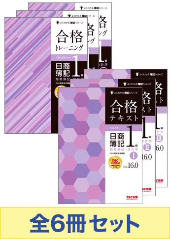 日商簿記1級 よくわかる簿記 基本学習6冊セット(商会)