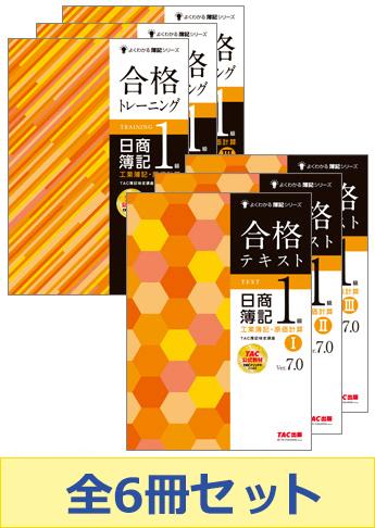 日商簿記1級 よくわかる簿記 基本学習6冊セット(工原)