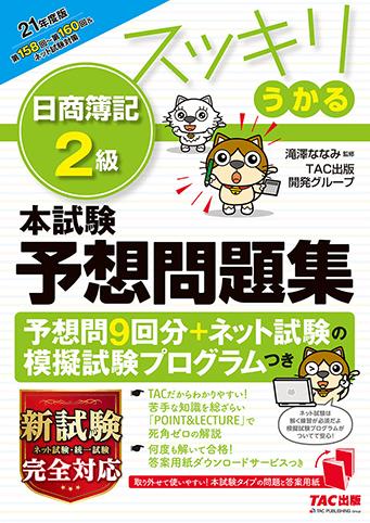 スッキリうかる 日商簿記2級 本試験予想問題集
