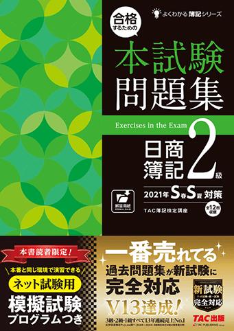 合格するための本試験問題集 日商簿記2級