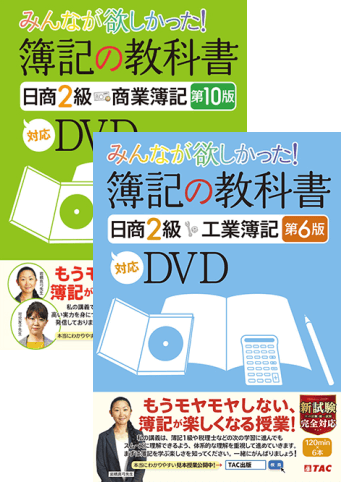 みんなが欲しかった!簿記の教科書 日商2級 商簿・工簿 講義DVD