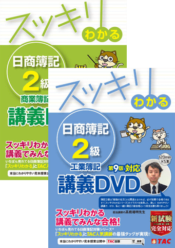 スッキリわかる 日商簿記2級 講義DVD