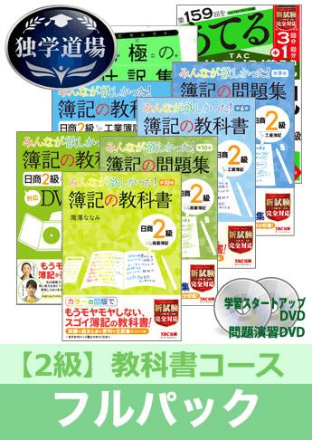2021年11月合格目標 日商簿記 独学道場 2級【教科書】フルパック