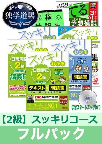 2021年11月合格目標 日商簿記 独学道場 2級【スッキリ】フルパック