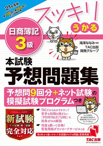 スッキリうかる 日商簿記3級 本試験予想問題集