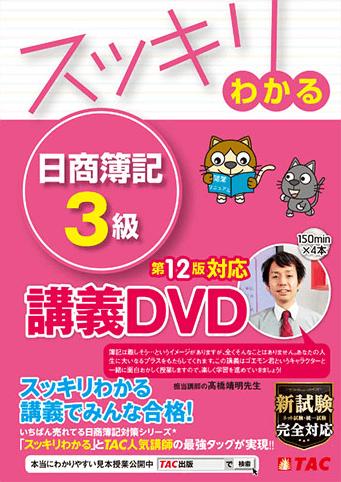 スッキリわかる 日商簿記3級 第12版対応講義DVD