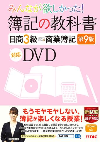 みんなが欲しかった!簿記の教科書 日商3級 商業簿記 第9版対応DVD