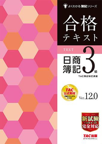 よくわかる簿記シリーズ 合格テキスト 日商簿記3級