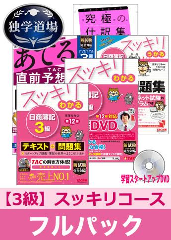 2021年11月合格目標 日商簿記 独学道場 3級【スッキリ】フルパック