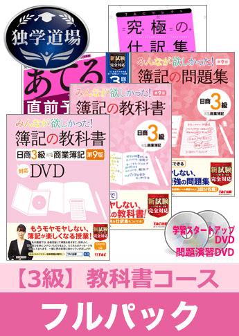 2021年11月合格目標 日商簿記 独学道場 3級【教科書】フルパック