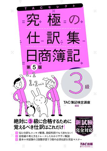 究極の仕訳集 日商簿記3級